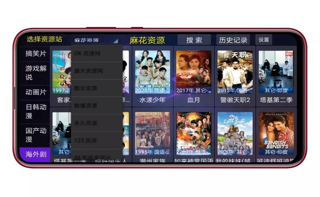 爽看资源TV免费观看全网视频,HD高清版本看片神器 影视软件 第6张