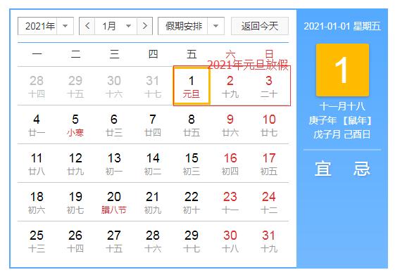 2021年放假安排:2021年法定节假日放假安排 2021年最新放假通知时间表 网络快讯 第1张