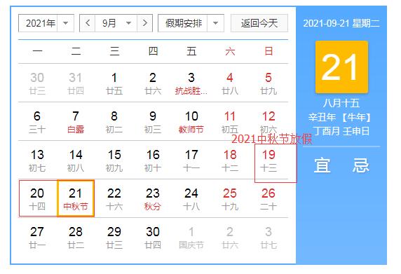 2021年放假安排:2021年法定节假日放假安排 2021年最新放假通知时间表 网络快讯 第6张