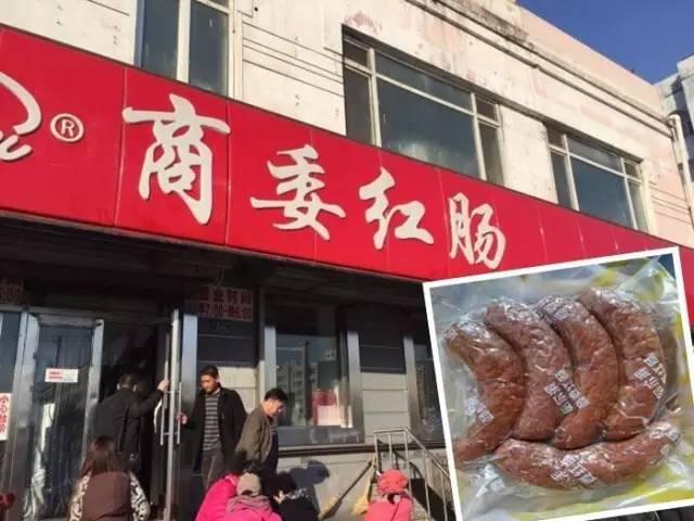东北红肠哪个牌子好(哪款红肠能真正代表哈尔滨)插图(2)