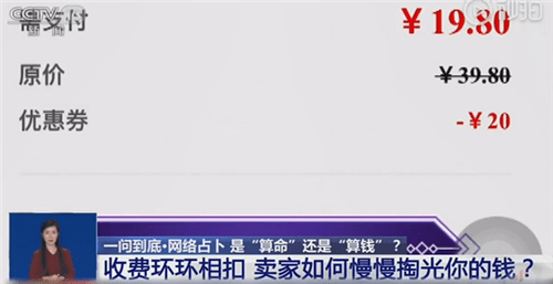 """央视起底网络占卜,测""""运势""""真的这么简单吗? 网络快讯 第5张"""