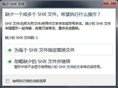 缺少一个或多个shx文件怎么解决(CAD字体缺少SHX文件怎么办 )插图