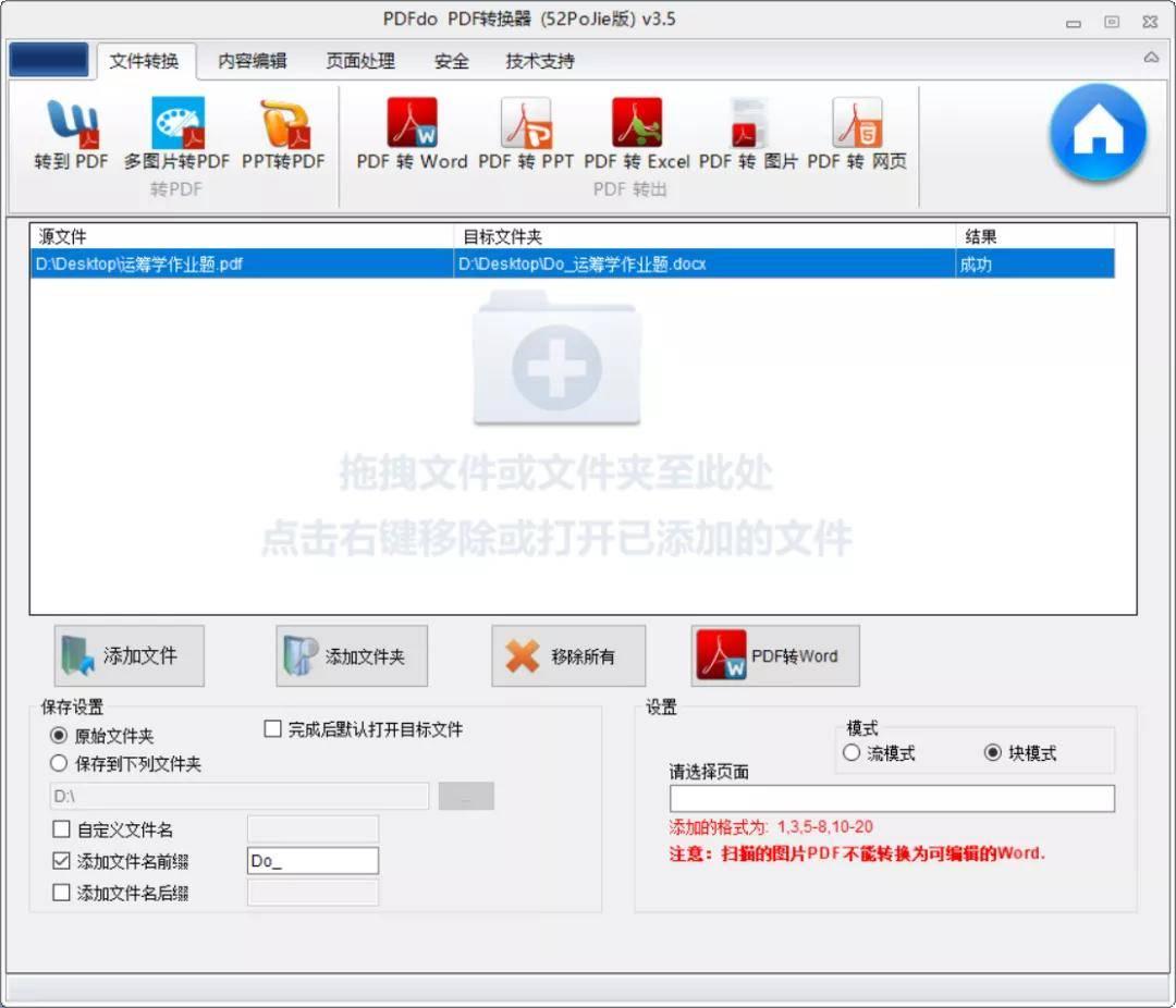 PDFdo上班必备的PDF文档批量修改、格式转换、合并分割软件 影视软件 第8张