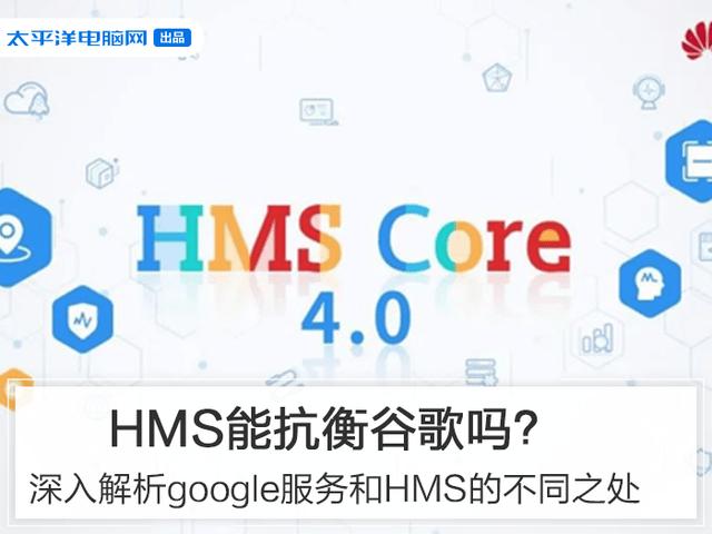 hms是什么软件(HMS能抗衡谷歌吗)插图