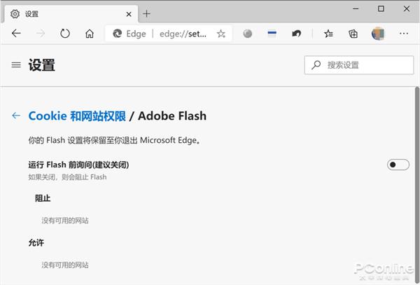 Adobe强烈建议卸载 教你从Windows10彻底删除Flash的照片 - 2