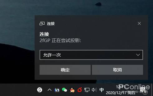 Windows10免费的多屏协同竟用不了?教你修复这毛病的照片 - 6