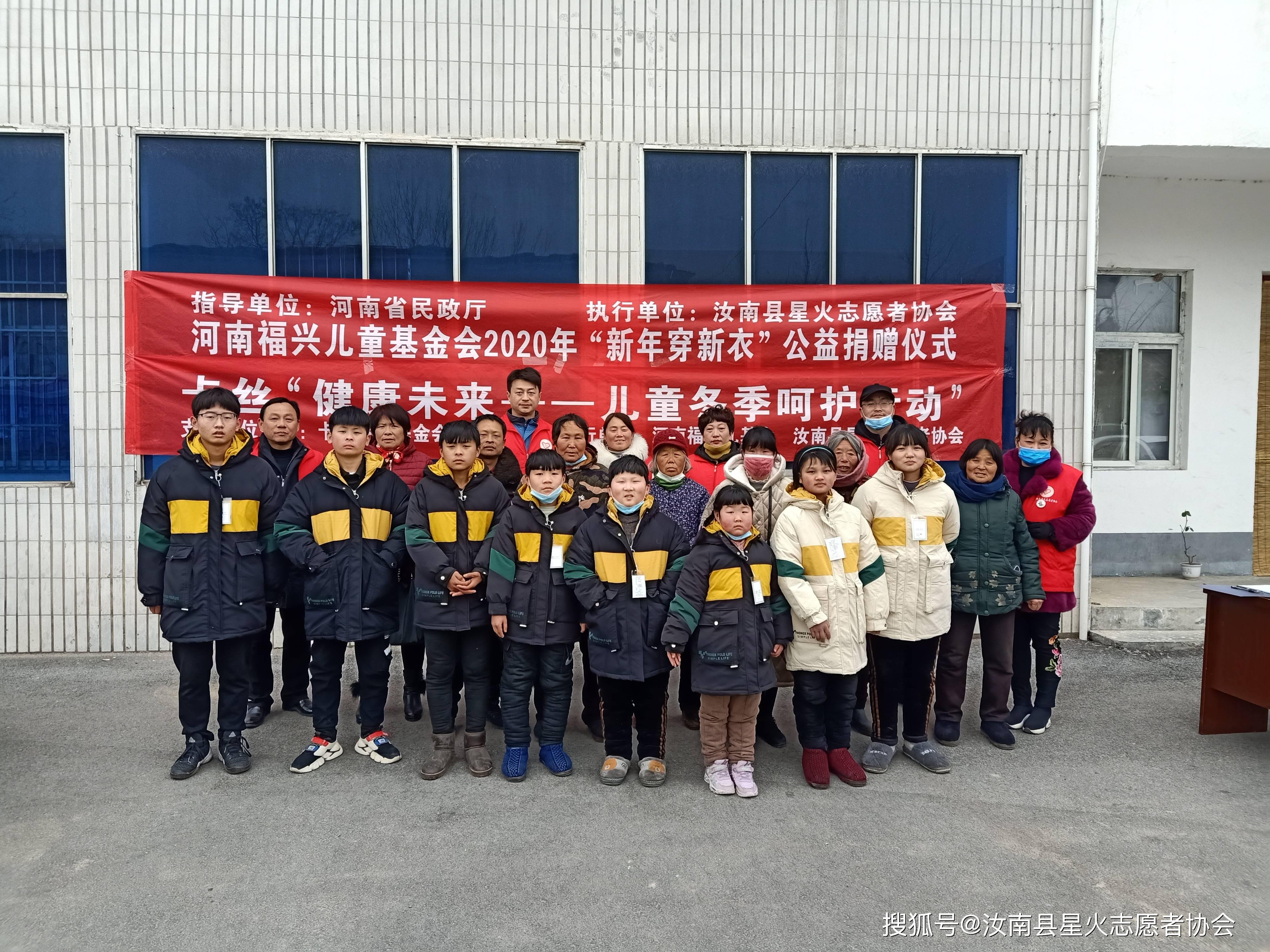 """汝南星火志愿者协会""""助童圆梦,新年穿新衣""""公益活动完美收官"""