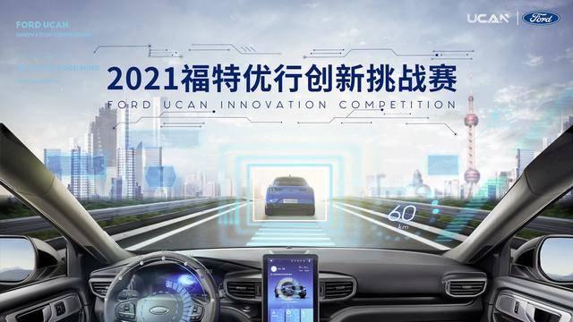 加快项目升级,增强青年创新能力,福特优兴创新挑战赛正式启动