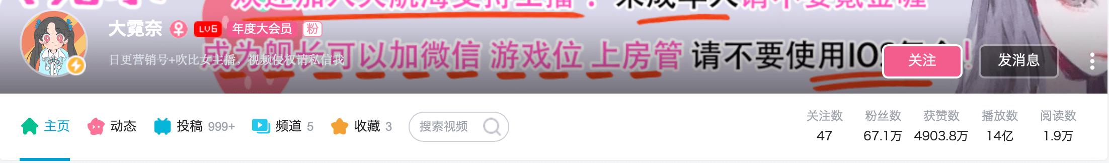 """营销号一天投稿几十条、播放量超""""老番茄"""",B站何以成了""""卧龙寺app""""?"""