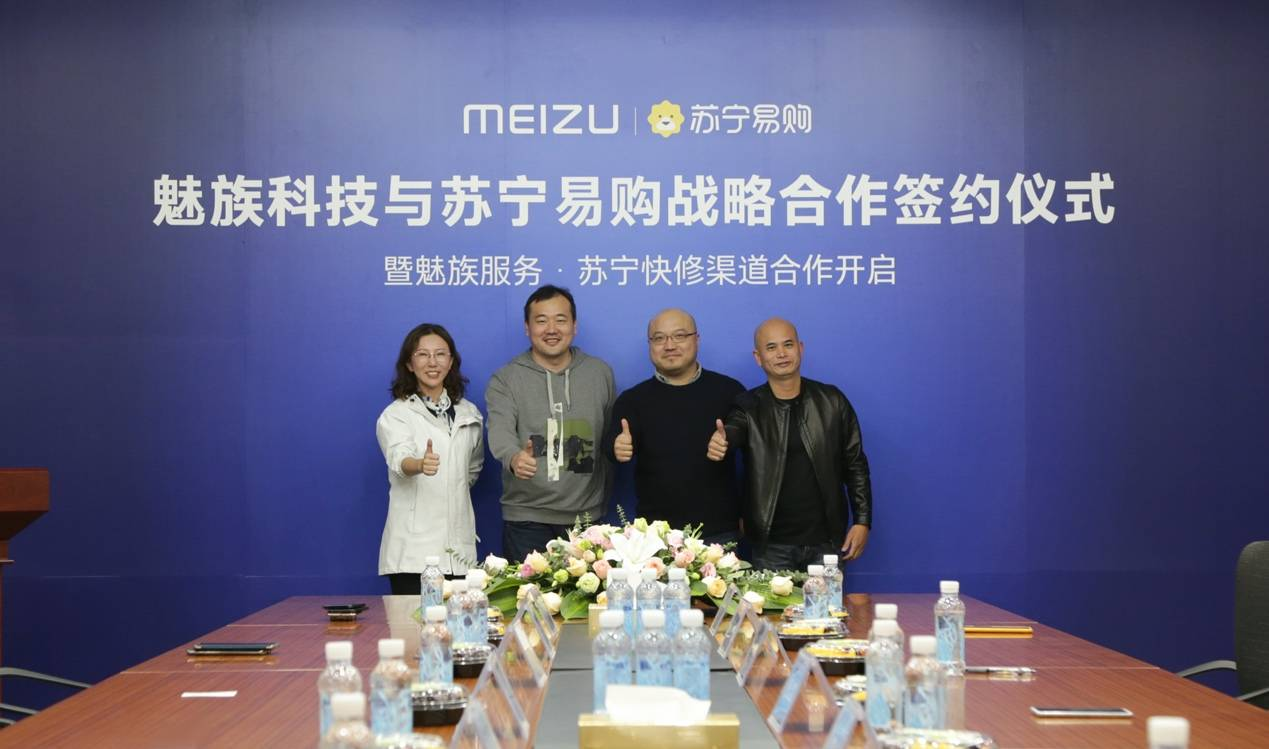 魅族和苏宁达成战略合作,以更好地服务消费者,增加了第一批300家快速维修网点