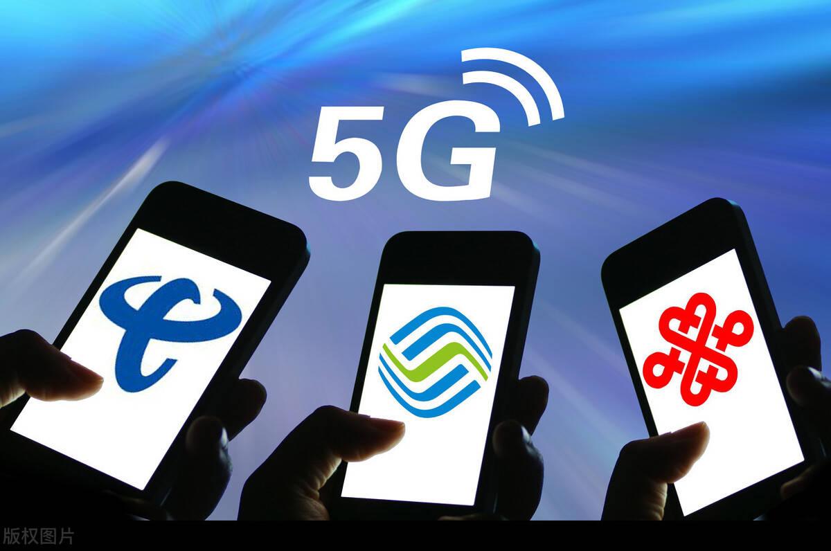 """三大运营对4G用户开放5G""""特权"""",是""""羊毛""""还是""""套路""""?"""
