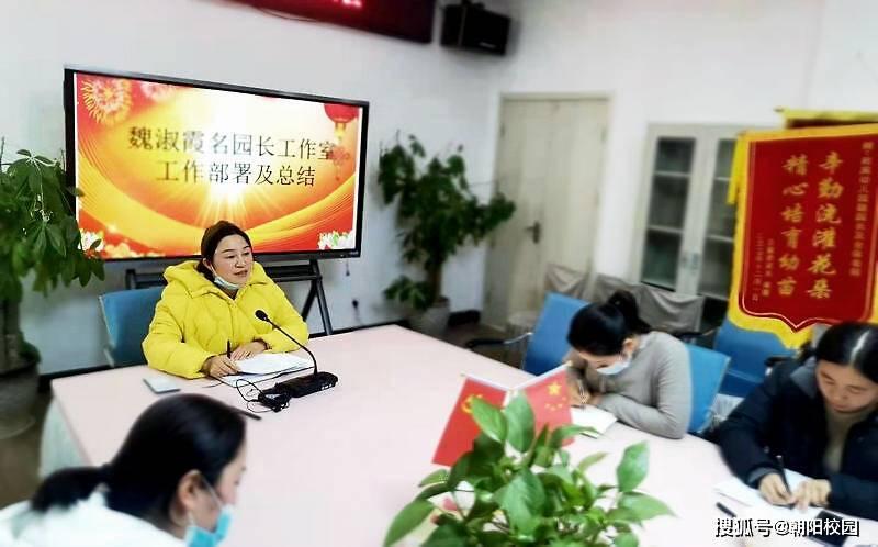 魏淑霞名园长工作室召开总结会部署2021年重点工作