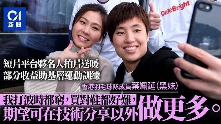 中国香港羽球名将叶姵延出柜:证明自己与别人一样