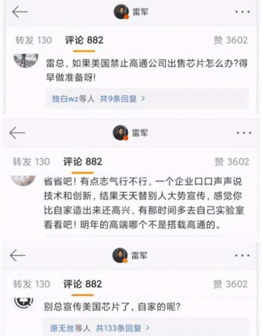 """小米也被列入黑名单后,为何还遭到网友""""群喷""""?"""