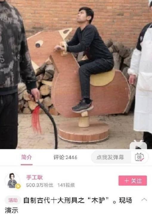 """手工耿自制古代十大刑具""""木驴""""引热议 视频紧急下线的照片 - 2"""
