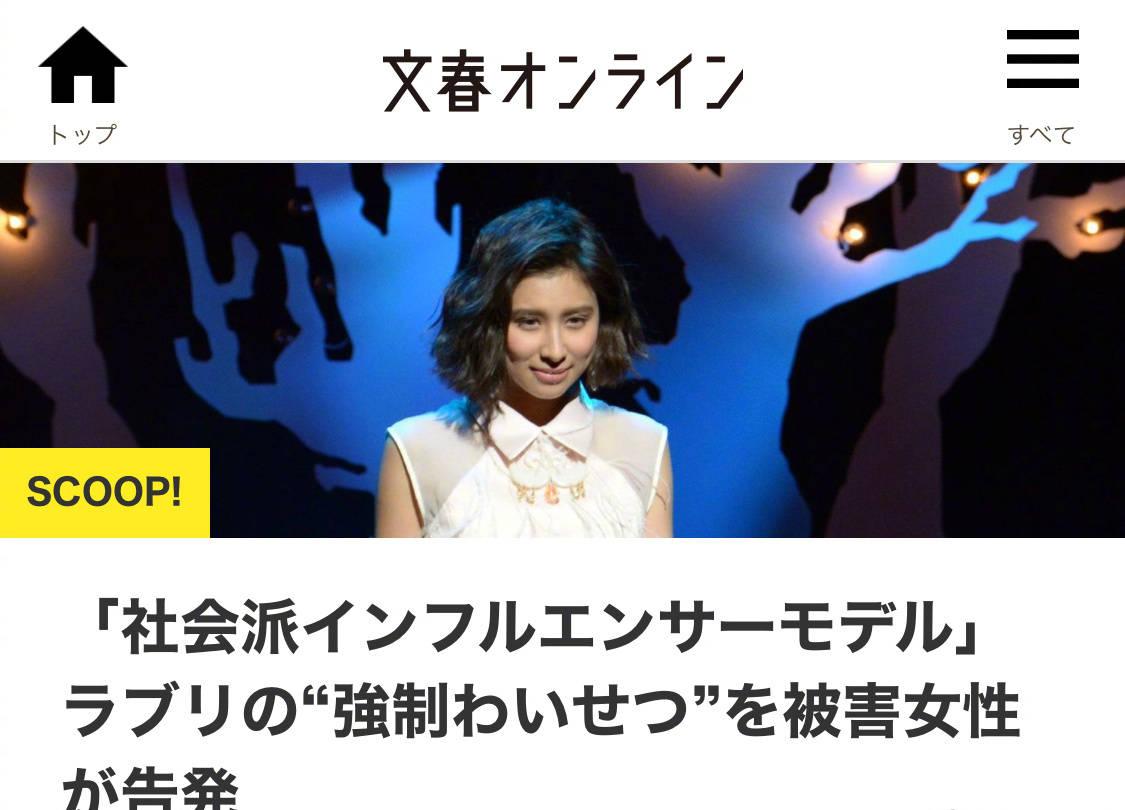 日本已婚女艺人涉嫌猥亵同性 受害者被诊断为重度PTSD