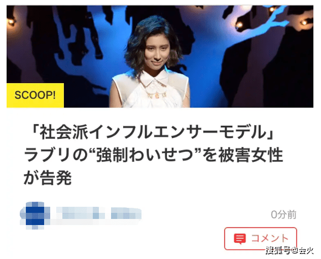 日本女歌手被爆涉嫌猥亵同性,已结婚育有一子!亲弟曾与有夫之妇交往