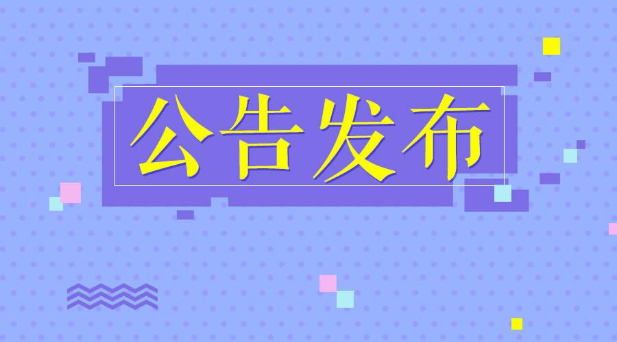 爆!重庆检察机关公开招聘聘用制书记员119人