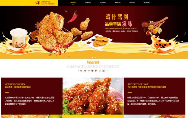 成都餐饮网站建设,互联网餐饮业,提高餐饮服务质量!