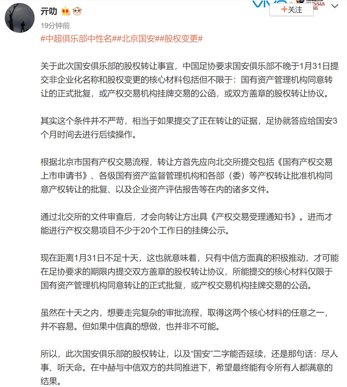 记者:足协要求国安提交材料的条件不严苛 需中信积极推动