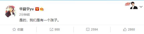 华晨宇承认与张碧晨生娃! 华晨宇发文:我们是有一个孩子