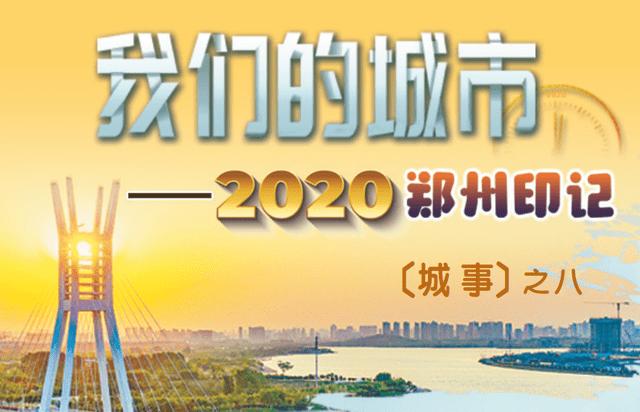 ㉛连通世界 开放高地正在崛起——郑州对外开放大门越开越大