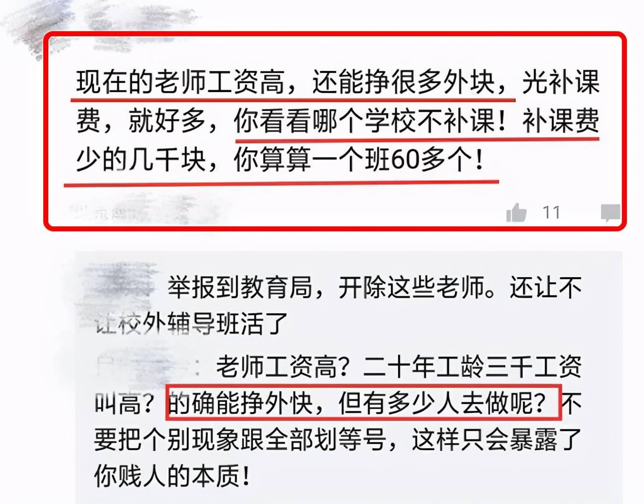 网友提议:教师不应该享受寒暑假,老师听后:那真是谢天谢地了