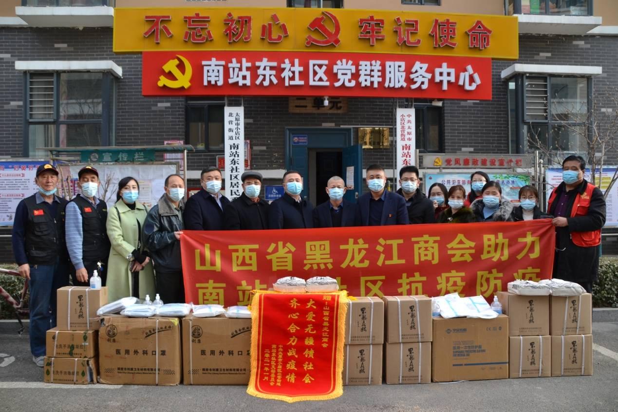 山西省黑龙江商会助力南站东社区抗抗疫防疫公益活动