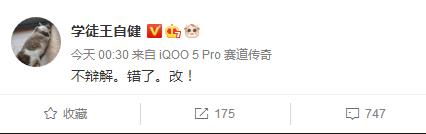 王自健节目中被郝蕾指控制欲强 回应:不辩解 错了改