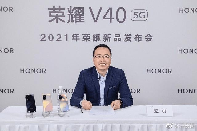 荣耀V40首发售罄,赵明:全部供应商恢复+26号加售