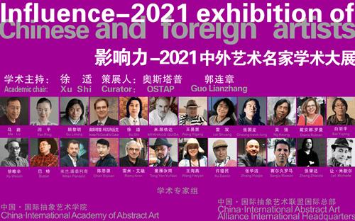 影响力——2021中外著名艺术家学术展