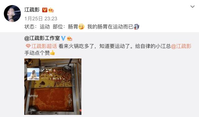 江疏影吃火锅被催健身,本尊称肠胃在运动,吃不胖体质惹人羡