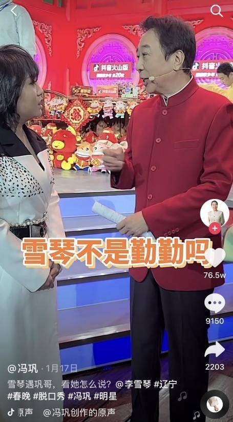 李雪琴参加辽视春晚,相声、小品以外语言类节目或增脱口秀?