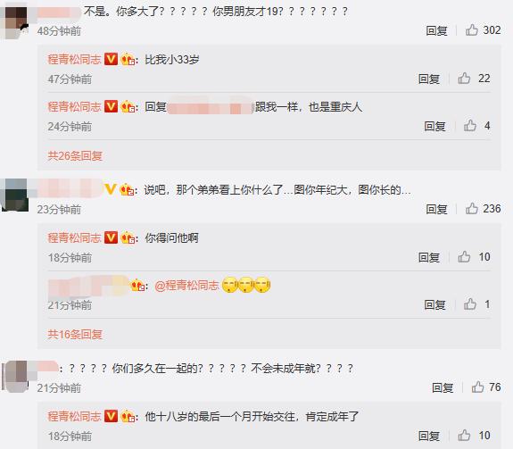程青松发文宣布脱单 男友差两天满19岁