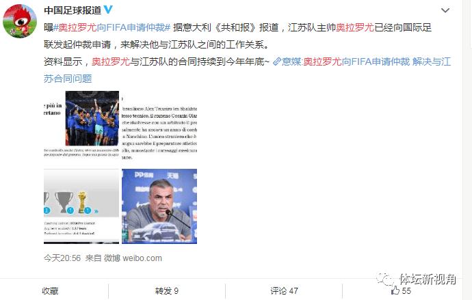 中国足球奇葩1幕:联赛新科冠军功勋教头,上告国际足联解决薪资