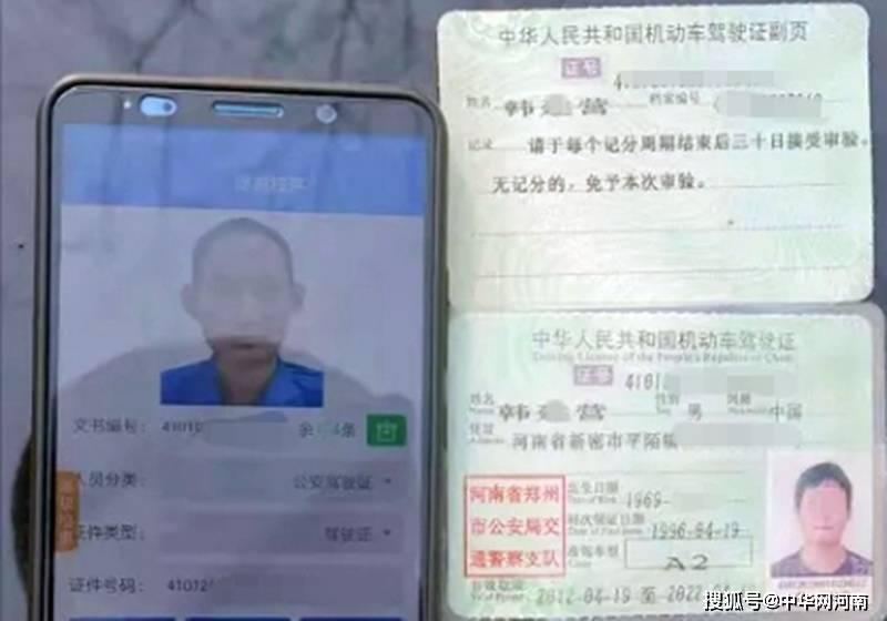 """人死了驾驶证却还""""活着"""",郑州民警查到一违法司机证件"""