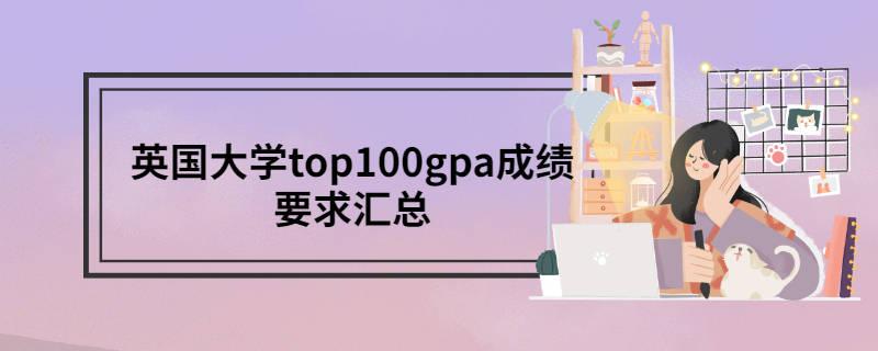 英国大学top100gpa成绩要求汇总