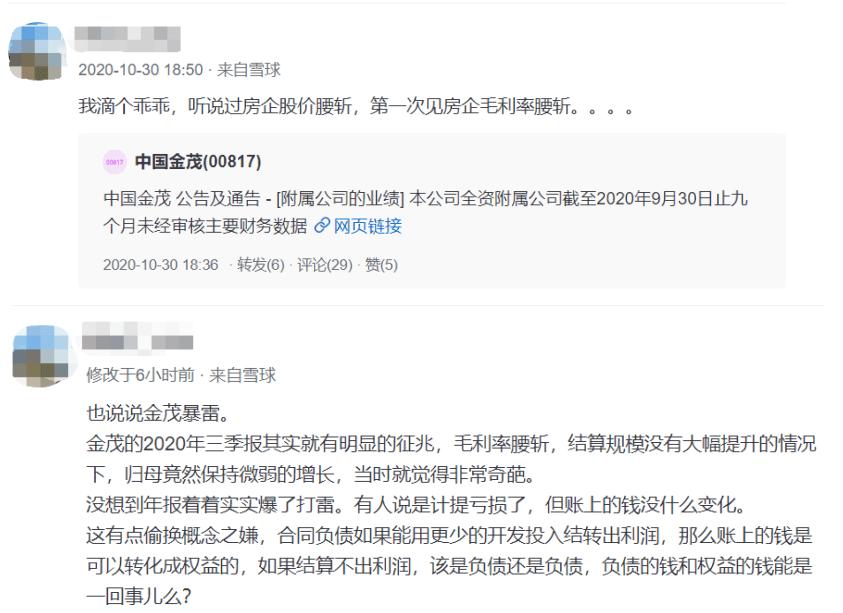 中国金茂2300亿销售额净利润之谜