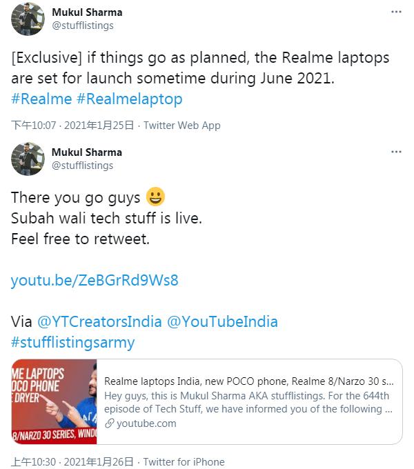 PC行业将迎来新成员 realme首款笔记本电脑或将于今年六月发布