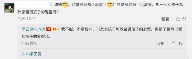 """李云迪回应""""甜妹""""称号:我不甜,不是甜妹"""