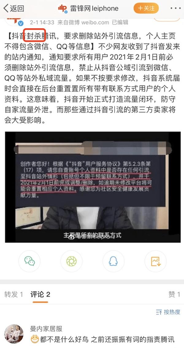 抖音屏蔽封杀微信,禁止用户引流到微信、QQ等站外私域流量