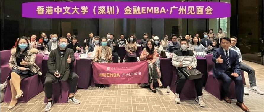 事件回顾|香港中文大学(深圳)金融EMBA广州会议