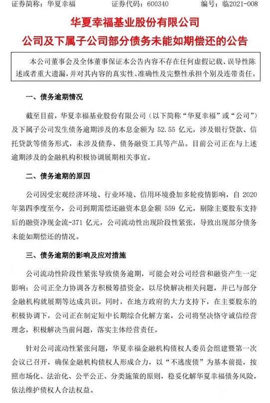 """原创多部门共同努力""""拯救""""中国幸福"""
