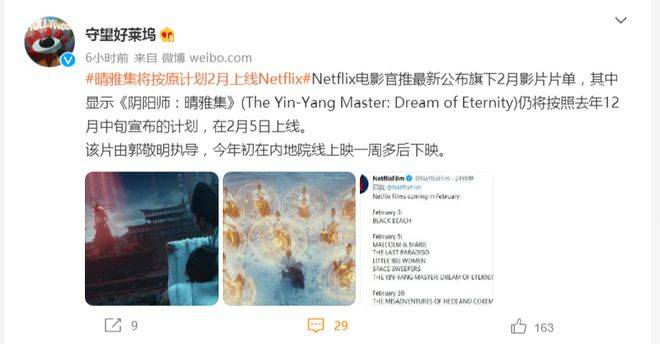 《晴雅集》将按原计划上线Netflix