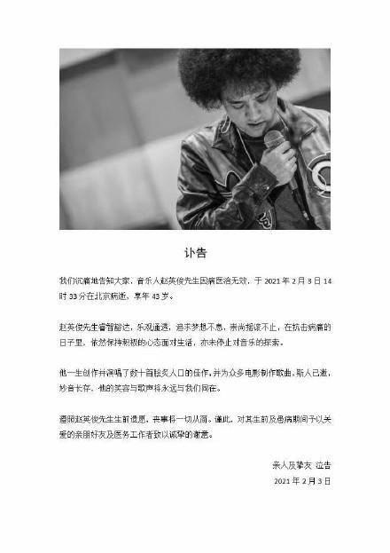 43岁赵英俊去世,网友爆料他患上癌症薛之谦一直在照顾他