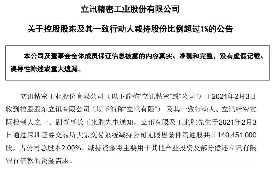 原38万股东彻夜未眠:苹果明星股抛售巨量,套现70亿!