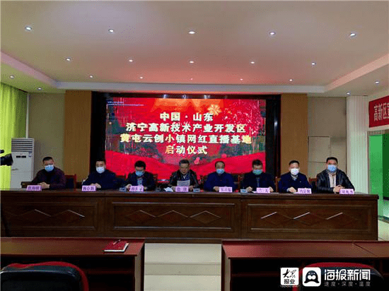黄屯云创小镇网红云端直播基地启动仪式于2021年2月3日在山东济宁隆重举行
