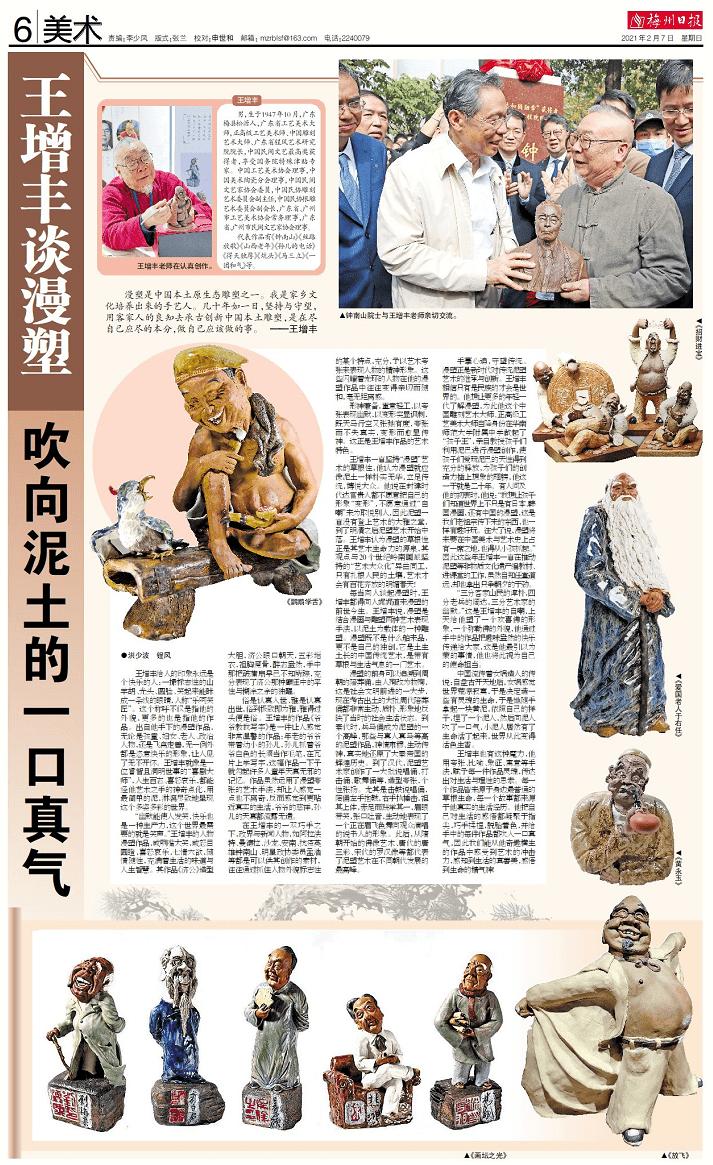 漫塑大师王增丰:用客家人的良知承古创新中国本土雕塑