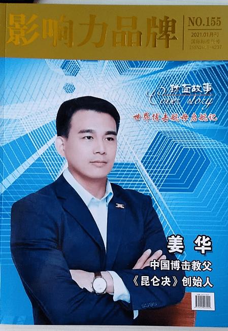 昆仑决创始人姜华先生荣登《影响力品牌》杂志封面(图1)