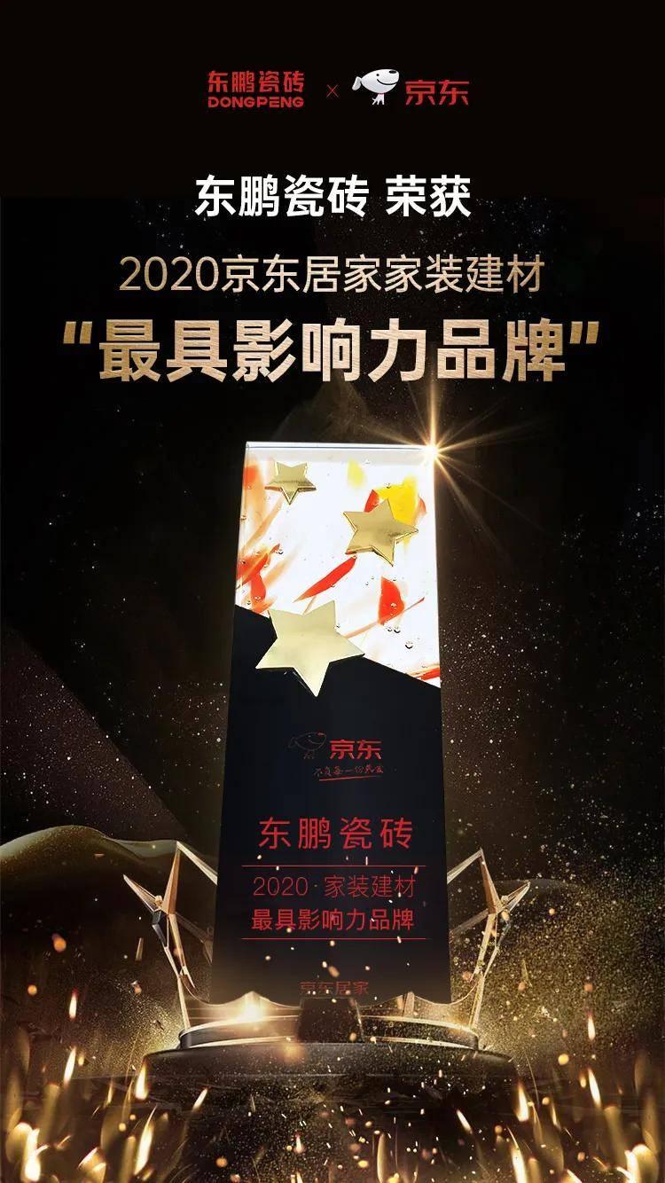 """东鹏瓷砖获京东居家2020年家装建材""""最具影响力品牌"""""""